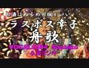 【ラスボス演歌ロック】~小林幸子さんにハードな舟歌を歌ってもらってiPad drumで叩いてみた【指ヨシキ】