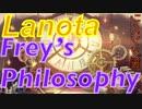 【Lanota】Frey's Philosophy[MASTER]【リベンジ編】