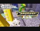 【日刊Minecraft】真・最強の匠は誰か!?天国編!絶望的センス4人衆がMinecraftをカオス実況#25