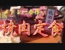 【メドレー合作】焼肉定食