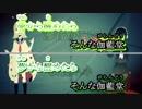 【ニコカラ】反黙示録【on vocal】