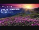 【初音ミク】アイノセカイ【カバー】