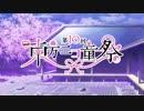 【第10回東方ニコ童祭】中学生が幻想入り9話前半(東方中坊人)