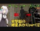 【PUBG】突撃脳の紲星あかりpart12【VOICEROID実況】