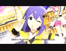 【ミリシタMV】杏奈ちゃん「Happy Darling」ヌーベル・アナザー