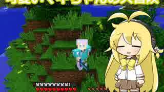 【Minecraft】ちょこっとかわマキ 友達