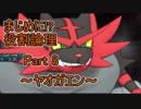 【USUM】まじめに!?役割論理~ヤオガエン~【Part8】