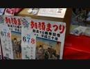 乱太郎の無料イベント放浪記 『入谷朝顔まつり2018』