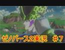 ドラゴンボール ゼノバース2  実況始めました。 #7