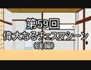 あきゅうと雑談 第59話 「偉大なるチェスマシーン(後編)」
