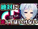 【笑ってはいけないTikTok】吹き出したら即動画終了です! thumbnail