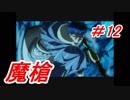 【Fate/EXTELLA LINK】魔槍ケイボルグにて全てを穿つ!!【実況】#12