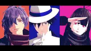 【Fate/MMD】おどりゃんせ【土佐トリオ】