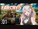 【FARCRY5】紲星あかりとカルト狩り Part01【VOICEROID実況】