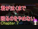 【BHDC】#07 滅びし町の記憶 Chapter.7 (バイオハザード ダークサイド・クロニクルズ)