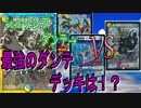 シュリンプダンテ!最強のダンテデッキは!?【Pleasure Sky】DM対戦動画!26戦目!