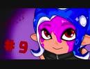 【ウデマエX】 わかばがばがばガチマッチ! #9 【Splatoon2】