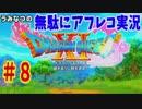 【DQ11】#8 無駄にアフレコ実況【初見・全縛り中】