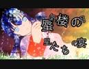 【蒼姫ラピスオリジナル曲】蜃気楼の月、星たちの宴【再起動後2曲目】