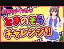 【目指せ】祝・YouTube企画化~ときのそらチャレンジ6連発【清純派アイドル】