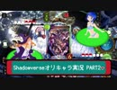 Shadowverseオリキャラ実況Part2