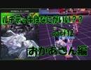 【#コンパス】Re:ルチアーノ使いによるガチ講習part 13