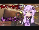 [Rainbow Six Siege] 特殊部隊の一員となった幼兵 Part6【VOICEROID実況】