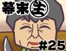 [会員専用]幕末生 第25回(西郷美術館)
