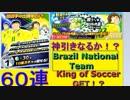 キャプテン翼#34 サッカーブラジル代表ガチャ 60連 サッカーの王様GETなるか!? Captain Tsubasa: Dream Team Brazil National Team summons