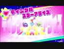 【のんびり実況プレイ】 星のカービィ スターアライズ Part.32