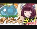【ポケモンUSM実況】きりたんと虫パpart3