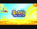 【のんびり実況プレイ】 星のカービィ スターアライズ Part.33