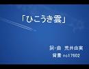 【荒井由実】『ひこうき雲』【Kaori +Vocaloid Editor for Cubase 4.5 】