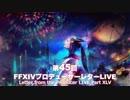 FF14 第45回プロデューサーレターLIVE 1/