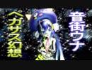 【音街ウナ】『ペガサス幻想』聖闘士星矢 VOCALOIDカバー