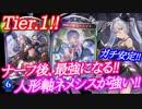 【シャドウバース】ナーフ後、Tier.1に!?人形ネメシスがガチ安定!!【shadowverse】