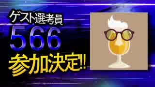 【MMD杯ZERO】566【ゲスト告知】