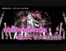 【ニコカラ】ばけものぐるい〈ユリイ・カノン×GUMI〉【on_v】
