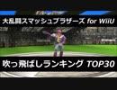 大乱闘スマッシュブラザーズ for WiiU  吹っ飛ばしランキングTOP30