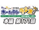 【第171回】れい&ゆいの文化放送ホームランラジオ!