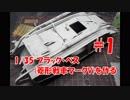 #1 【プラモデル製作実況】1/35 ブラック・べス(タコムキット 菱形戦車マークV)を作る