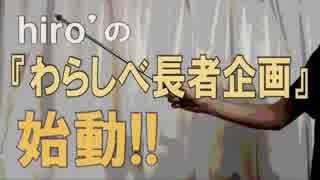【第一回?最終回?】わらしべ長者企画【BGM:ねんごろ(替え歌)】