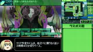 世界樹の迷宮Ⅳ_完全体神樹撃破RTA_5時間43分21秒_Part1/5