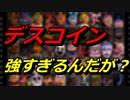 狂気!頭のCPU100%!今夜のつまみはFNAF Ultimate Custom Night【part5】