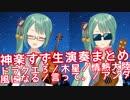神楽すず生演奏まとめ 7/15【ヴァイオリン&ウクレレ】