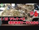 第31位:#6【プラモデル製作実況】1/35 ブラック・べス(タコムキット 菱形戦車マークV)を作る thumbnail