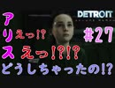 【Detroit:Become Human】ジェリコに全員集合!アリスに隠された秘密。夫婦実況part27【デトロイト ビカム ヒューマン】