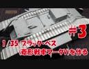 #3【プラモデル製作実況】1/35 ブラック・べス(タコムキット 菱形戦車マークV)を作る