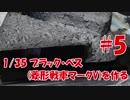 #5【プラモデル製作実況】1/35 ブラック・べス(タコムキット 菱形戦車マークV)を作る