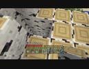 【Minecraft】マインクラフト 初見実況プレイ142